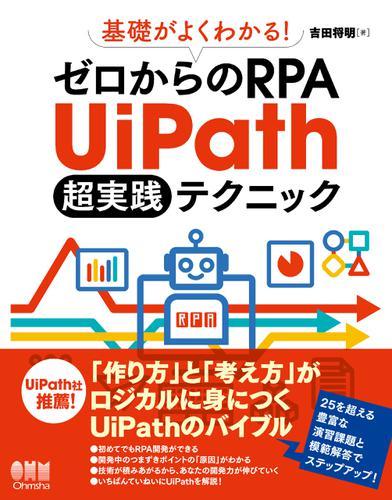 基礎がよくわかる! ゼロからのRPA UiPath 超実践テクニック / 吉田将明
