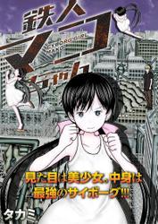 鉄人マコちゃん 分冊版 1 / タカミ