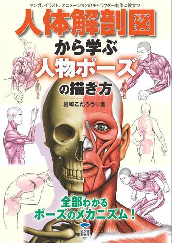 人体解剖図から学ぶ人物ポーズの描き方 / 岩崎こたろう
