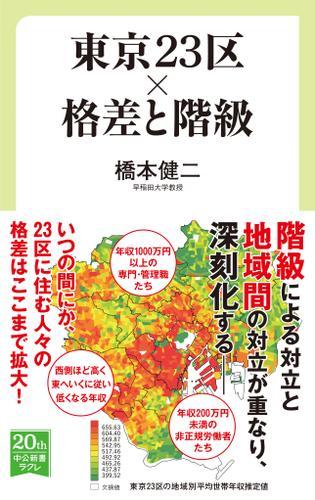 東京23区×格差と階級 / 橋本健二