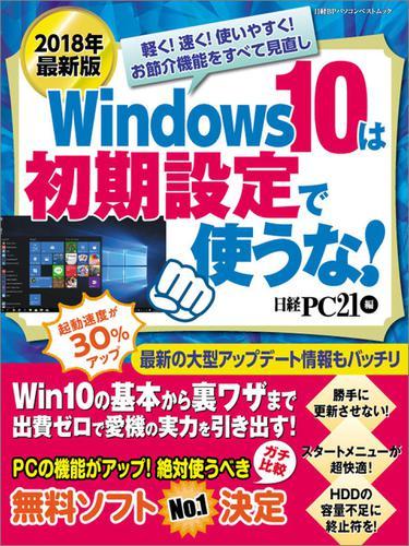 2018年最新版 Windows 10は初期設定で使うな! / 日経PC21