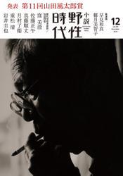 小説 野性時代 第205号 2020年12月号 / 小説野性時代編集部