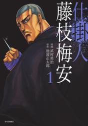 仕掛人 藤枝梅安 (1) / 武村勇治
