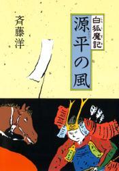 白狐魔記1 源平の風 / 斉藤洋