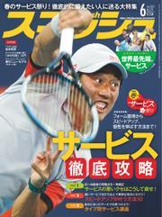 スマッシュ (2021年6月号) / 日本スポーツ企画出版社