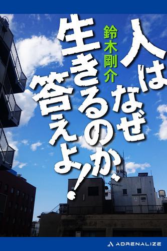 人はなぜ生きるのか、答えよ! / 鈴木剛介