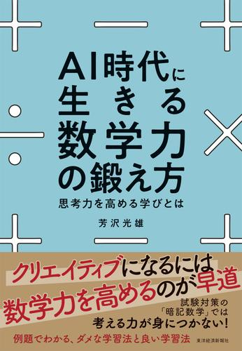 AI時代に生きる数学力の鍛え方―思考力を高める学びとは / 芳沢光雄