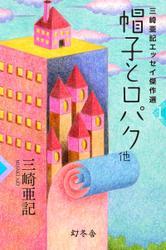 三崎亜記エッセイ傑作選1 帽子と口パク 他 / 三崎亜記