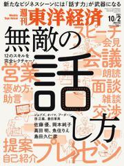 週刊東洋経済 (2021年10/2号) / 東洋経済新報社