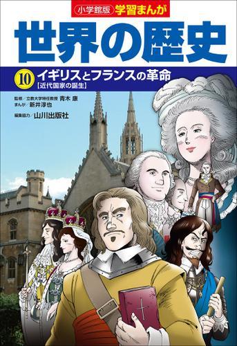 小学館版学習まんが 世界の歴史 10 イギリスとフランスの革命 / 青木康
