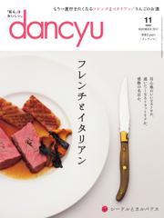 dancyu(ダンチュウ) (2017年11月号) [特別編集版]