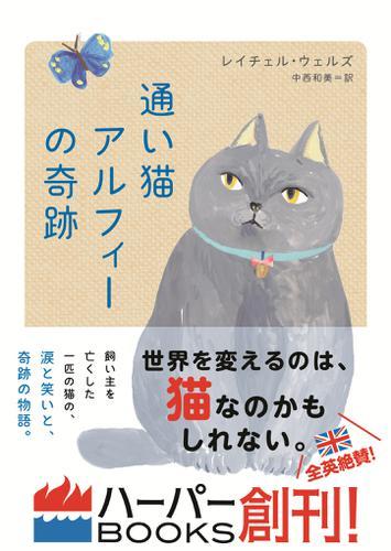 通い猫アルフィーの奇跡 / レイチェル・ウェルズ