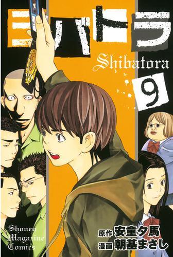 シバトラ(9) / 安童夕馬