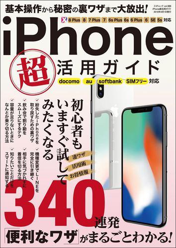 iPhone 超活用ガイド / 三才ブックス