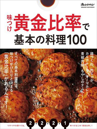 味つけ黄金比率で基本の料理100 / オレンジページ