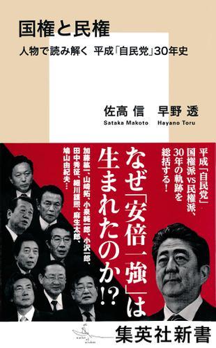 国権と民権 人物で読み解く 平成「自民党」30年史 / 佐高信
