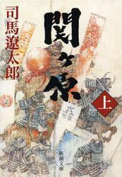 関ヶ原(上) / 司馬遼太郎