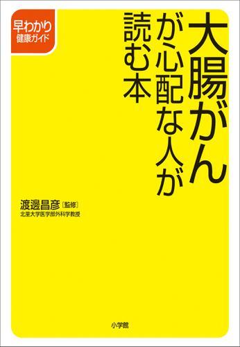 大腸がんが心配な人が読む本 / 渡邊昌彦