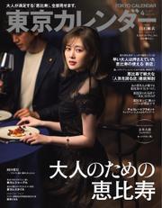 東京カレンダー (2021年4月号) / 東京カレンダー