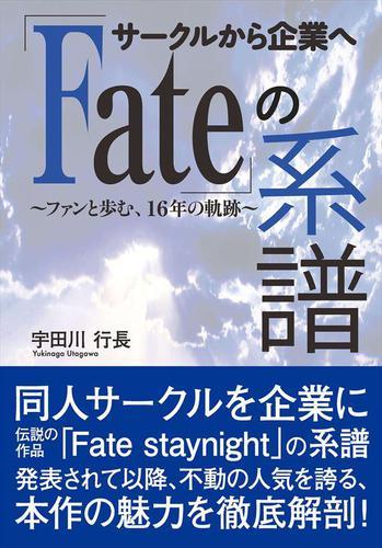 サークルから企業へ「Fate」の系譜 / 宇田川行長