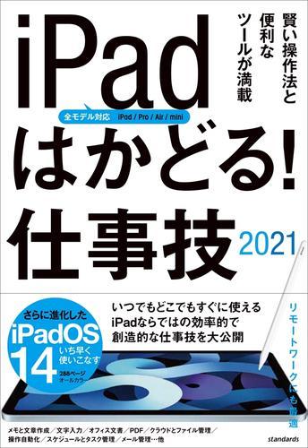 iPadはかどる! 仕事技2021(全iPad・iPadOS 14対応/リモートワークにも最適な仕事技が満載) / standards