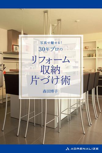 写真で魅せる! 30年プロのリフォーム・収納・片づけ術 / 森田博子