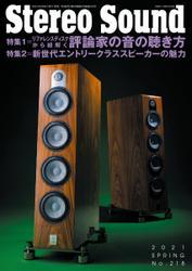 StereoSound(ステレオサウンド) (No.218) / ステレオサウンド