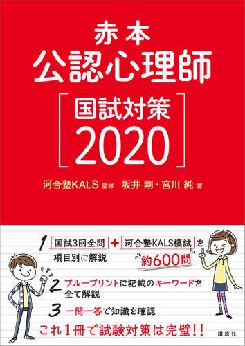 赤本 公認心理師国試対策2020 / 河合塾KALS