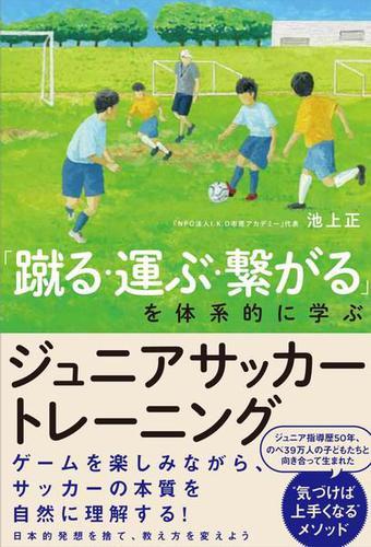 「蹴る・運ぶ・繋がる」を体系的に学ぶ ジュニアサッカートレーニング / 池上正