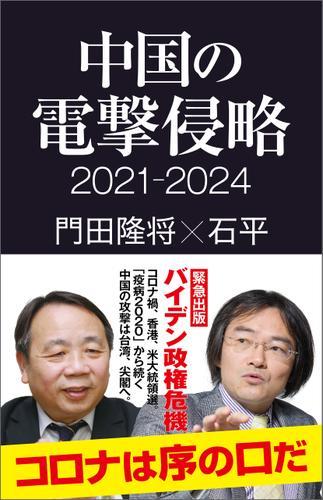 中国の電撃侵略 2021-2024 / 門田隆将