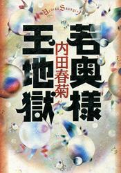 若奥様玉地獄 / 内田春菊