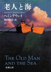 老人と海 / ヘミングウェイ