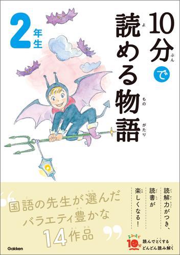 10分で読める物語 2年生 / 青木伸生