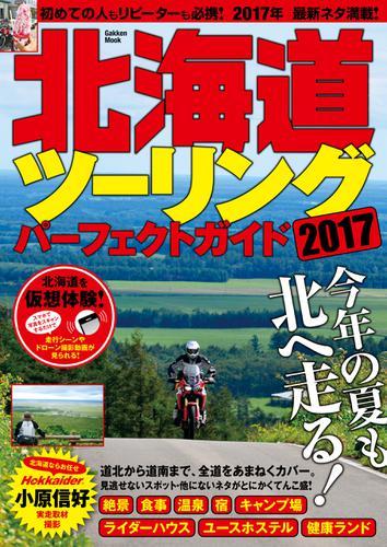北海道ツーリングパーフェクトガイド2017 / 学研プラス