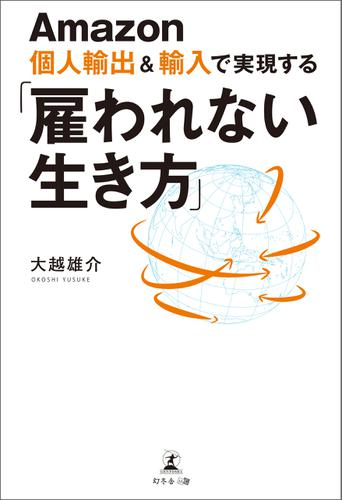 Amazon個人輸出&輸入で実現する 「雇われない生き方」 / 大越雄介
