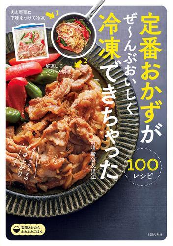 定番おかずがぜ~んぶおいしく冷凍できちゃった100 / 新谷友里江