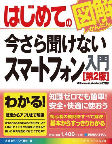 はじめての今さら聞けない スマートフォン入門[第2版] / 高橋慈子