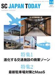 SC JAPAN TODAY(エスシージャパントゥデイ) (2021年1・2月合併号) / 日本ショッピングセンター協会