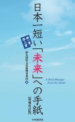 日本一短い「未来」への手紙〈増補改訂版〉―新・一筆啓上賞
