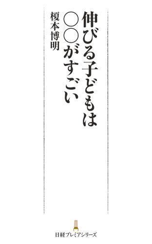 伸びる子どもは○○がすごい / 榎本博明
