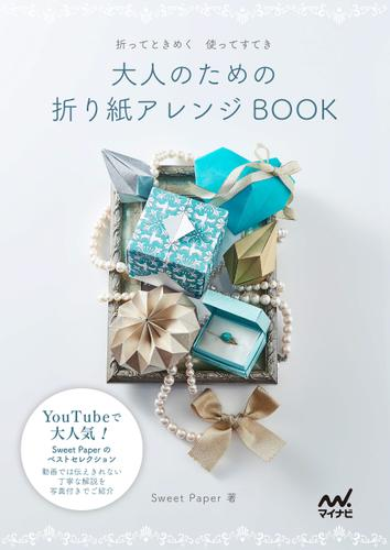 大人のための折り紙アレンジBOOK / SweetPaper