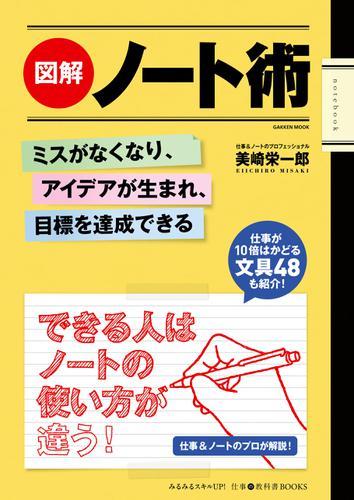 図解 ノート術 ミスがなくなり、アイデアが生まれ、目標を達成できる / 美崎栄一郎