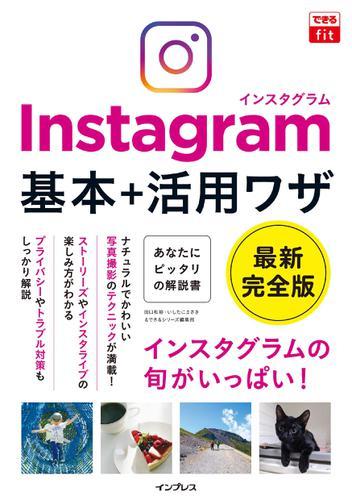 できるfit Instagram インスタグラム 基本+活用ワザ / 田口 和裕