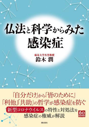 仏法と科学からみた感染症 / 鈴木潤