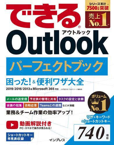 できる Outlook パーフェクトブック 困った!&便利ワザ大全 2019/2016/2013&Microsoft 365対応 / 三沢友治