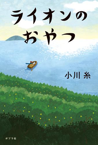 ライオンのおやつ / 小川糸