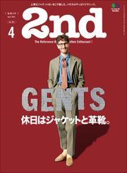 2nd 2021年4月号 Vol.169 / 2nd編集部