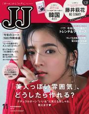 JJ(ジェイジェイ)