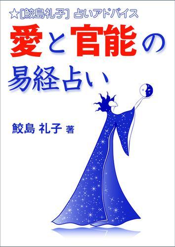 愛と官能の易経占い / 鮫島礼子