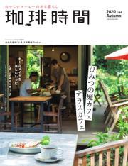 珈琲時間 (2020年11月号) / 大誠社
